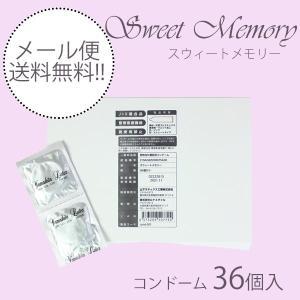 ネコポス選択したら送料無料 コンドーム condom スウィートメモリー スウィート 業務用 36個入 避妊具 天然ゴム ゴム ラテックス ストレートタイプ ストレート cavatina
