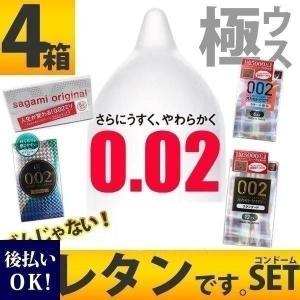コンドームset 極ウス0.02mm ウレタンです。4箱/30回分セット|cavatina