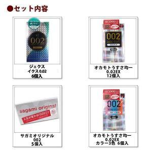 コンドームset 極ウス0.02mm ウレタンです。4箱/30回分セット|cavatina|02