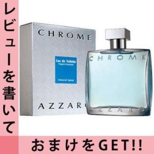 アザロ 香水 クローム EDT SP 50ml メンズ AZZARO オードトワレ セール
