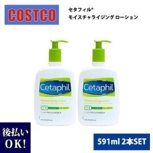 コストコ COSTCO セタフィル モイスチャ ライジング ローション 591ml×2本 保湿乳液