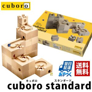 キュボロ クボロ スタンダード 54キューブ 木製...