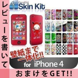アイフォン4 iPhone4専用 スキンシール|cavatina