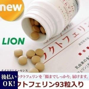 ライオン 腸まで届く ラクトフェリン タブレット 93粒入|cavatina