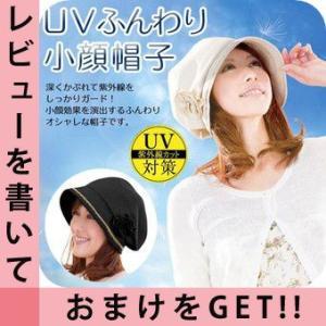 UVふんわり小顔帽子 UVカット サンバイザー 紫外線対策 日焼け止め 日よけ帽子 レディース ガーデニング 帽子 ハット キャスケット UVサンバイザー ゴルフ 車|cavatina