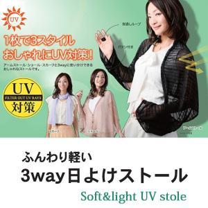 ふんわり軽い3way日よけストール ショール スカーフ UV対策 日焼け対策 冷房対策 UVカット|cavatina