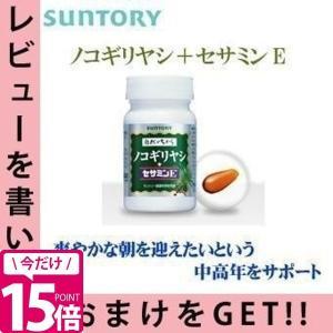 サントリー ノコギリヤシ+セサミンE 90粒 約30日分 SUNTORY|cavatina
