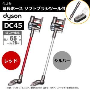 ダイソン dyson DC45 モーターヘッド 掃除機 型番DC45|cavatina
