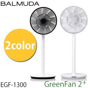 バルミューダ 扇風機 グリーンファン GreenFan2+ EGF-1300 BALMUDA 省エネ静音|cavatina