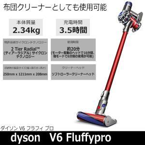 Dyson V6 Fluffypro(ダイソンV6 フラフィ プロ) コードレスクリーナー 掃除機|cavatina