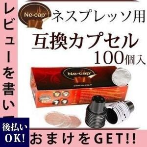 ネスプレッソ カプセル 互換品 カプセル 100ヶ入り for Nespresso コーヒーカプセル 動画アリ|cavatina