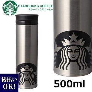 スターバックス Starbucks ステンレスリングボトルシルバー 500ml cavatina