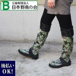 レインブーツ 日本野鳥の会 バードウォッチング 長靴 カモフ...