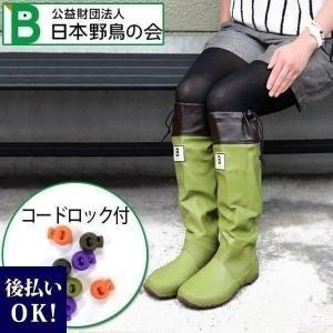 レインブーツ 日本野鳥の会 バードウォッチング 長靴 メジロ...