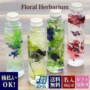 ハーバリウム 花材 瓶 マーマリウム プリザーブドフラワー オイル アジサイ 液体 枯れないお花 フラワーアレンジメント 手作り 完成品|cavatina