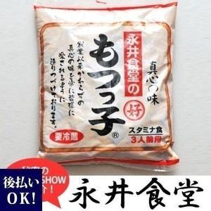 永井食堂 もつっこ もつ煮 1kg (3人前用) もつっ子