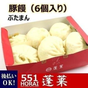 551蓬莱 お取り寄せ 豚饅 肉まん 豚まん(6個入り)(H0106H)(冷蔵便)