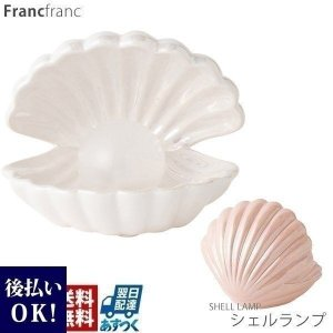 Francfranc (フランフラン)  シェル ランプ テーブルランプ