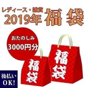 2019年 レディース 3000円 雑貨 福袋 何が届くかお楽しみ 絶対お得!!|cavatina