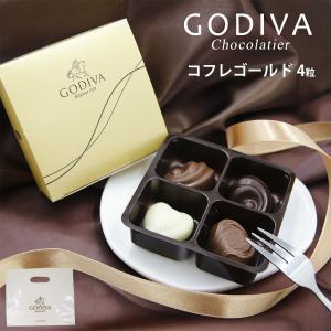 ゴディバ チョコレート GODIVA コフレゴールド 4粒 #FG72863 チョコレート 詰め合わせ|cavatina