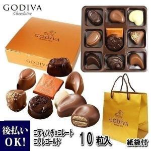 ゴディバ チョコレート GODIVA コフレゴールド 10粒 #FG72861 ゴディバ専用 袋付き チョコレート 詰め合わせ|cavatina