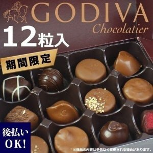 送料無料 紙袋付き ゴディバ チョコレート GODIVA ゴディバ 限定ボックス 12粒入 品番10125OL チョコレート GODIVA|cavatina