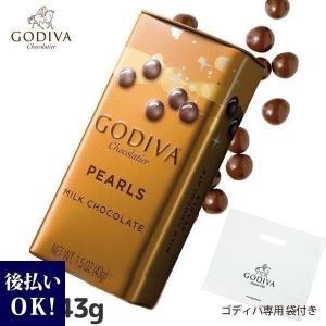 ゴディバ チョコレート GODIVA ミルクチョコレート パール 42g FG71730 お返し ゴ...