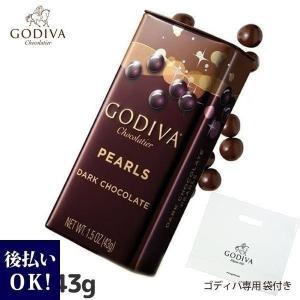 ゴディバ チョコレート GODIVA ダークチョコレート パール 43g FG71731 お返し ゴ...