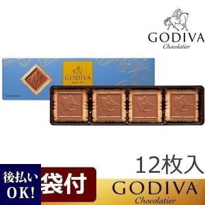 送料無料 紙袋付 GODIVA ゴディバ ビスケット ミルクチョコレート #FG77360 洋菓子 ギフト チョコレート|cavatina
