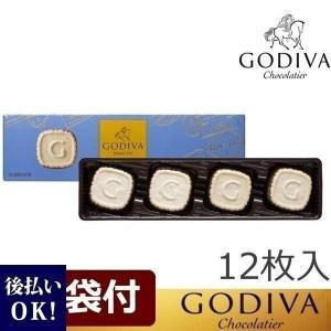 【送料無料】紙袋付 GODIVA ゴディバ ビスケット ヘーゼルナッツ #FG77368 洋菓子 ギフト チョコレート