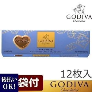 送料無料 紙袋付 GODIVA ゴディバ ビスケット ミルクチョコレートストロベリー #FG77362 洋菓子 ギフト チョコレート|cavatina