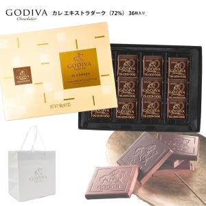 ゴディバ チョコレート GODIVA カレ エキストラビター #FG72722 お返し ゴディバ専用 袋付き 洋菓子 cavatina