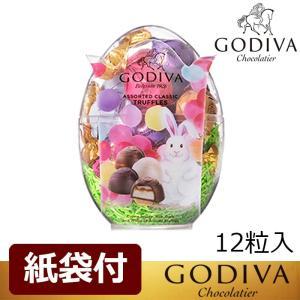 ゴディバ(GODIVA) エッグ アソートメント 12粒 チョコレート 洋菓子 ギフト イースター 詰め合わせ プレミアムスイーツ|cavatina