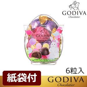 ゴディバ(GODIVA) エッグ アソートメント 6粒 チョコレート 洋菓子 ギフト イースター 詰め合わせ プレミアムスイーツ|cavatina