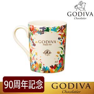 ゴディバ(GODIVA) GODIVA 90周年記念 マグカップ ギフト イースター 食器 コップ マグ アニバーサリー|cavatina
