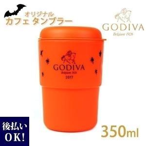 あすつく ゴディバ GODIVA 限定 ハロウィン オリジナル カフェタンブラー 350ml タンブラー カフェ パンプキン 黒猫 オレンジ 回すだけで飲める 片手で飲める cavatina