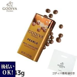 ゴディバ チョコレート GODIVA 紙袋付 パール ミルクチョコレート カプチーノ 43g お返し #FG72227 ゴディバ専用 袋付き|cavatina