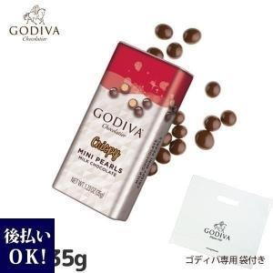 ゴディバ チョコレート GODIVA 紙袋付 クリスピーパール ミルクチョコレート 35g お返し FG71857 ゴディバ専用 袋付き|cavatina