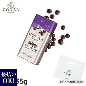 ゴディバ チョコレート GODIVA 紙袋付 クリスピーパール ダークチョコレート 35g お返し FG71858 ゴディバ専用 袋付き|cavatina