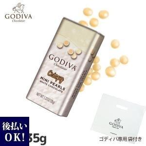 ゴディバ チョコレート GODIVA 紙袋付 クリスピーパール ホワイトチョコレート 35g お返し FG71856 ゴディバ専用 袋付き|cavatina