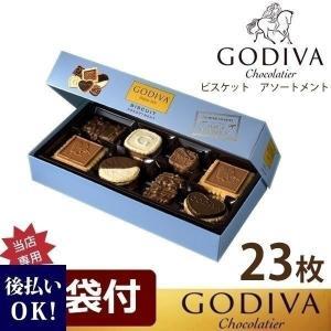ゴディバ (GODIVA) 紙袋付 ビスケット アソートメント 23枚 FG77373|cavatina