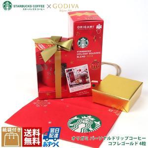 GODIVA コフレゴールド 4粒 #FG72863 & Starbucks スターバックス オリガミ パーソナルドリップコーヒー 5杯分 ホリデーシーズンブレンド|cavatina