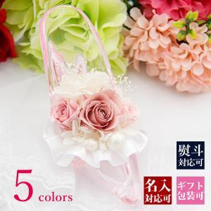 テレビで紹介されました☆シンデレラガラス靴 プリザーブドフラワー 3輪 パールピック付