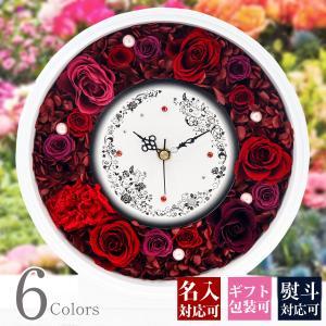 あすつく送料無料 母の日 プリザーブドフラワー 時計 花時計 プレゼント 花 カーネーション 掛け時計 おしゃれ 木製 かわいい 名入れ お祝い 置き時計|cavatina