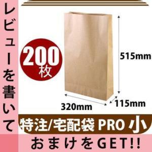 茶袋 宅配クラフト(小) 120g/m・515x320x115(200枚入り)|cavatina