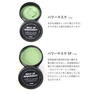lush 自然派石鹸 ラッシュ フェイス&ボディマスク パワーマスク / パワーマスクSP エスピー 125g|cavatina|03