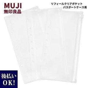 無印良品 MUJI リフィールクリアポケット パスポートケース用 3枚入 無印 クリアポケット 6穴...