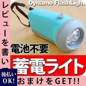 蓄電ダイナモトーチライト 乾電池不要 懐中電灯|cavatina