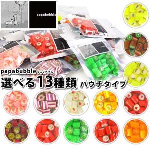 2袋までネコポス選択したら送料無料※条件付き パパブブレ papabubble 選べる13種類 パウチタイプ 40g フルーツ キャンディー cavatina