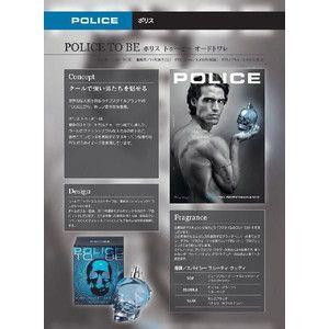 ポリス POLICE 香水 メンズ ポリス トゥービー EDT 40ml フレグランス オードトワレ|cavatina|04